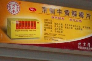 Fałszywe leki i zioła sprzedawane w szpitalach